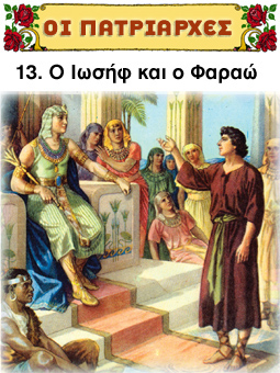 Ο Ιωσήφ και ο Φαραώ