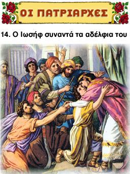 Ο Ιωσήφ συναντά τ΄ αδέλφια του