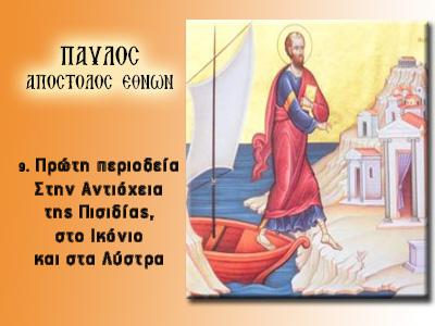 Πρώτη περιοδεία – Στην Αντιόχεια της Πισιδίας, στο Ικόνιο και τα Λύστρα