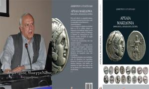 Σκόπιμες παραποιήσεις της μακεδονικής ιστορίας και γλώσσας