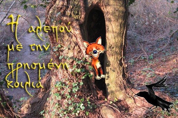 fox in the tree_ex