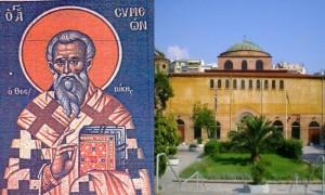 Άγ. Συμεών Θεσσαλονίκης, ένας μεγάλος Πατέρας της Εκκλησίας