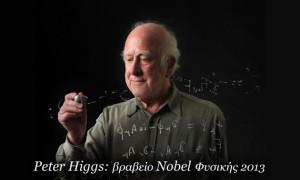 Καθηγητής Διονύσης Σιμόπουλος: Η σύγχρονη Φυσική και η σημασία της επιβεβαίωσης της ύπαρξης του σωματιδίου Χιγκς
