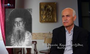 Ο Στυλιανός Κεμεντζετζίδης μιλά για τον παπα-Δημήτρη Γκαγκαστάθη (1902-1975)