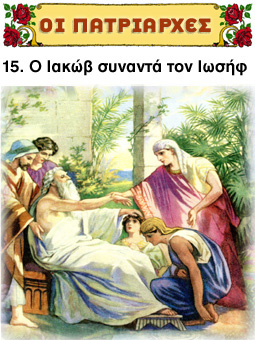 Ο Ιακώβ συναντά τον Ιωσήφ