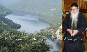 Αρχιμ. Πορφύριος Προδρομίτης: H Σκήτη Βεροίας και η Κοιλάδα του Αλιάκμονα