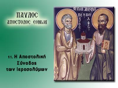 Η Αποστολική Σύνοδος των Ιεροσολύμων