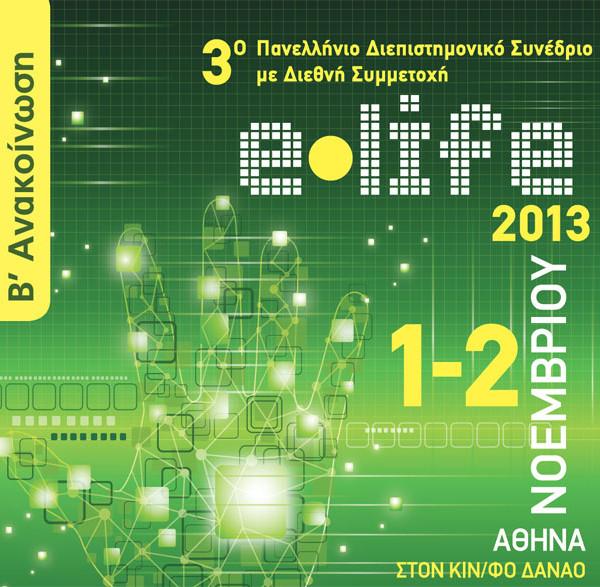 e-life 2013: Διεπιστημονικό Συνέδριο για τους Κινδύνους του Διαδικτύου