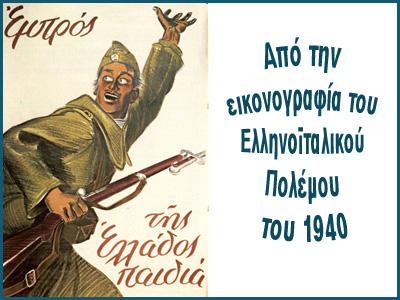Εικονογραφία του Ελληνοϊταλικού Πολέμου του 1940
