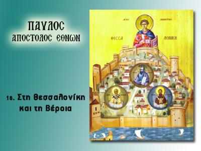 Στη Θεσσαλονίκη και τη Βέροια