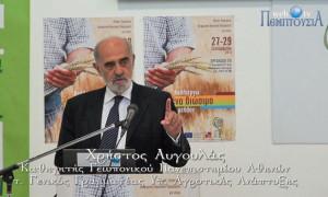Πρωτογενής γεωργική παραγωγή στην Ελλάδα