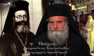Ο Μητροπολίτης Καπιτωλιάδος Ησύχιος μιλά για τον νέο Ιερομάρτυρα Φιλούμενο († 29 Νοεμβρίου)
