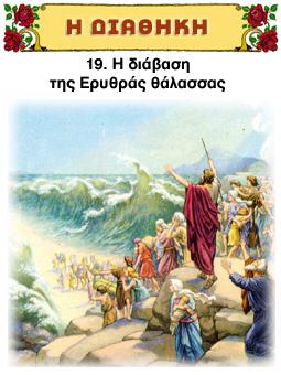 Η διάβαση της Ερυθράς θάλασσας