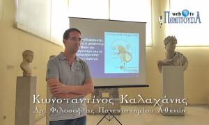 Η αντίληψη του Χρόνου από τον άνθρωπο, κατά τον Αριστοτέλη