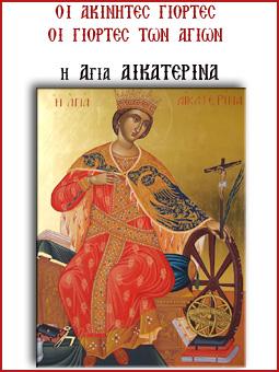Η αγία μεγαλομάρτυς Αικατερίνα