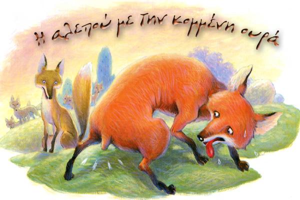 Η αλεπού με την κομμένη ουρά