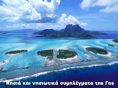 Νησιά και νησιωτικά συμπλέγματα