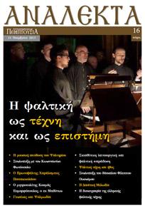 Τεύχος 16