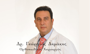 Οστεοαρθρίτιδα: πάθηση των μεγάλων αρθρώσεων