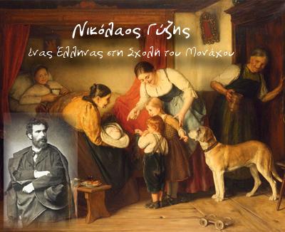 Νικόλαος Γύζης, ένας Έλληνας στη Σχολή του Μονάχου