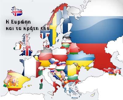 Η Ευρώπη και τα κράτη της