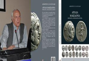 Ο Μακεδονικός Ελληνισμός στον Ασιατικό χώρο
