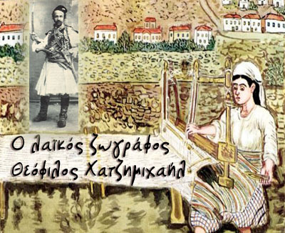 Ο λαϊκός ζωγράφος Θεόφιλος
