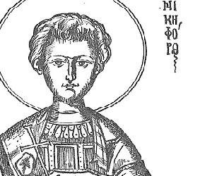 Άγ. Νικηφόρος· η αντοχή στο μαρτύριο είναι καρπός της Θείας Χάριτος