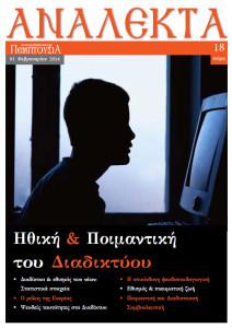 Τεύχος 18