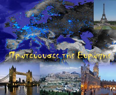 Οι πρωτεύουσες της Ευρώπης