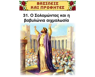 Ο Σολομώντας και η βαβυλώνια αιχμαλωσία