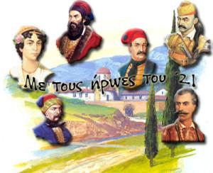 Με τους ήρωες της Επανάστασης του ΄21
