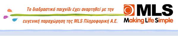 Pemptousia MLS logo