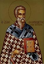 Όσιος  Θεοφύλακτος επίσκοπος Νικομηδείας