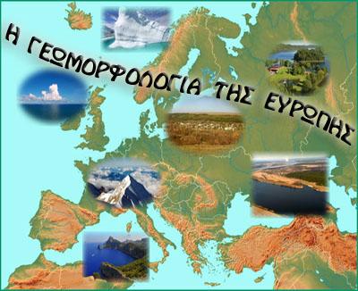 Η γεωμορφολογία της Ευρώπης