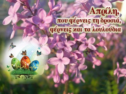 Απρίλη, που φέρνεις τη δροσιά, φέρνεις και τα λουλούδια