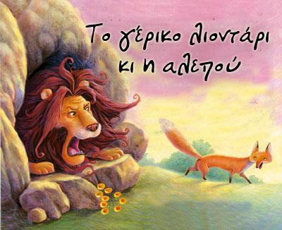 Το γέρικο λιοντάρι και η αλεπού