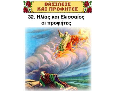 Ηλίας και Ελισσαίος, οι προφήτες