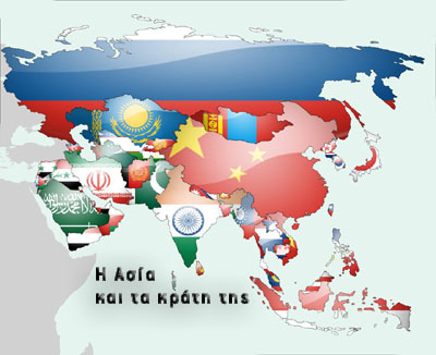 Η Ασία και τα κράτη της