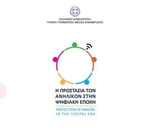 Η προστασία των ανηλίκων στην Ψηφιακή εποχή (απευθείας μετάδοση)