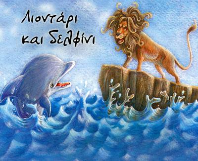 Λιοντάρι και δελφίνι