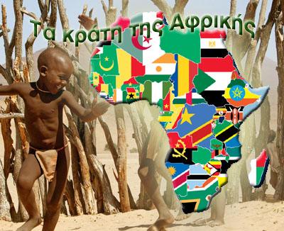 Τα κράτη της Αφρικής