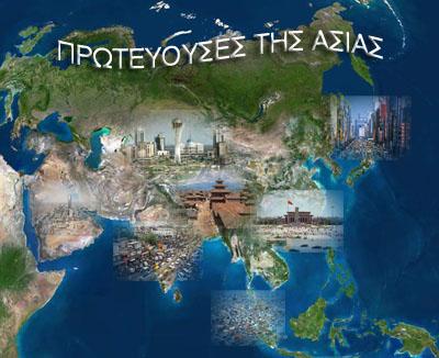 Πρωτεύουσες της Ασίας
