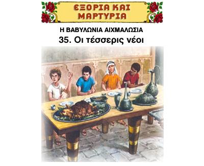 Η Βαβυλώνια αιχμαλωσία – Οι 4 νέοι