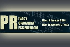 Προστασία Προσωπικών Δεδομένων, Προπαγάνδα και Ελευθερία του Τύπου