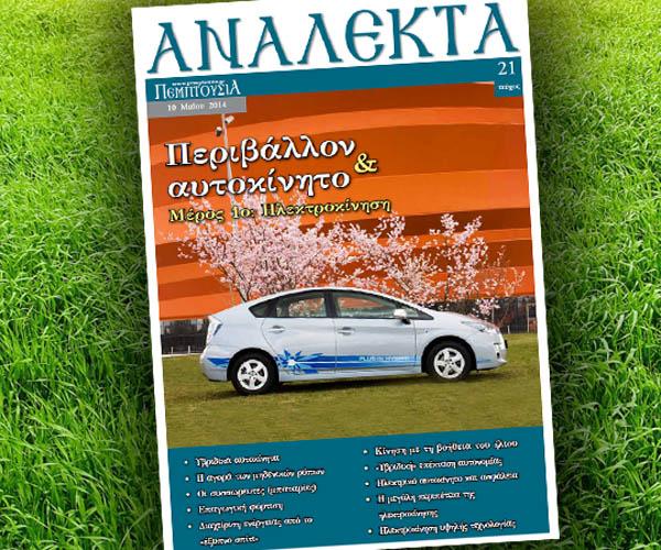 Ανάλεκτα τ. 21 – Περιβάλλον & Αυτοκίνητο. Μέρος 1ο: Ηλεκτροκίνηση