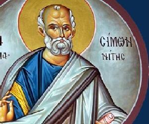 Άγιος Απόστολος Σίμων ο Ζηλωτής