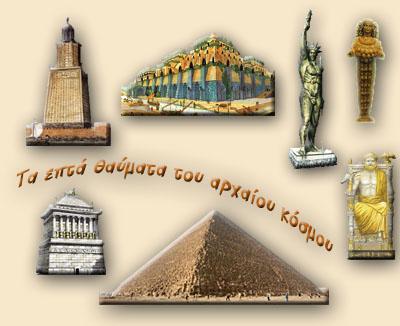 Τα 7 θαύματα του αρχαίου κόσμου