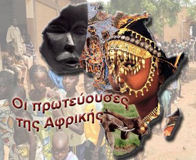 Οι πρωτεύουσες της Αφρικής