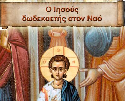 Ο Ιησούς δωδεκαετής στον Ναό